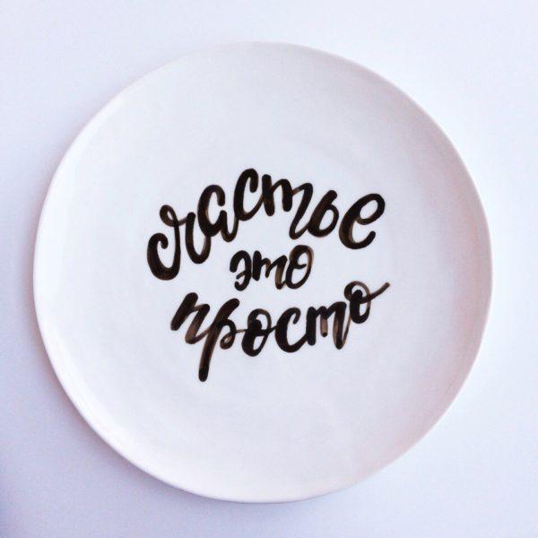 Тарелка «счастье» Большая